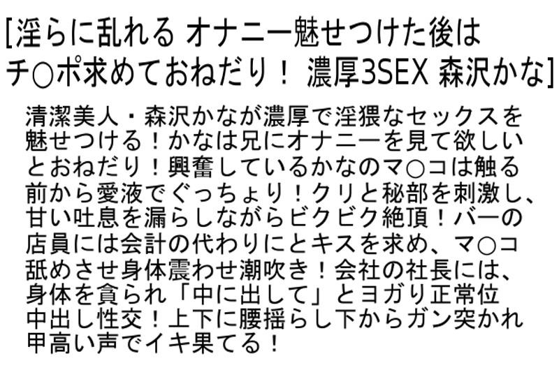 【お得セット】淫らに乱れる 初美沙希 森沢かな 丘咲エミリ 浜崎真緒 の画像17