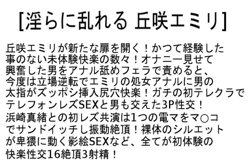 【お得セット】淫らに乱れる 初美沙希 森沢かな 丘咲エミリ 浜崎真緒 の画像15
