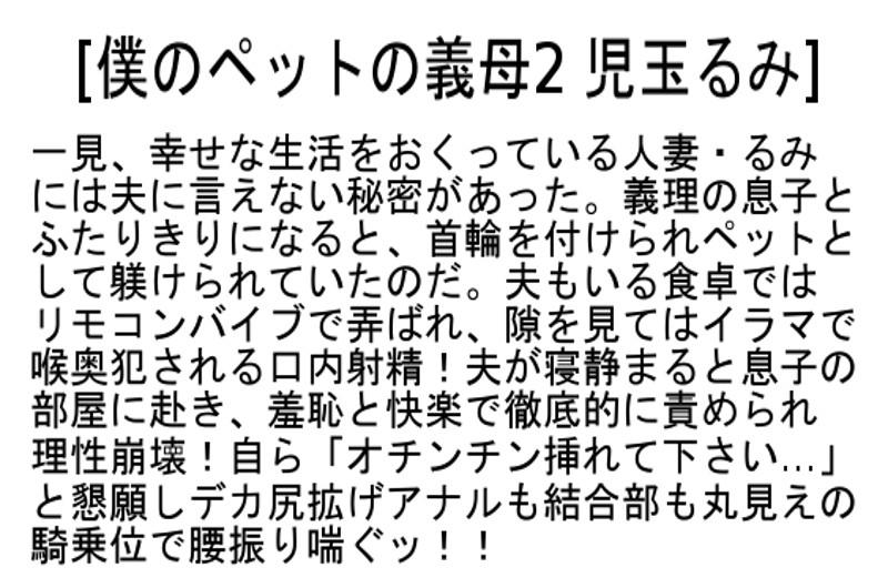 【お得セット】僕のペットの義母 児玉るみ 本田岬 桐嶋りの の画像19