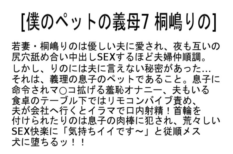 【お得セット】僕のペットの義母 児玉るみ 本田岬 桐嶋りの の画像15