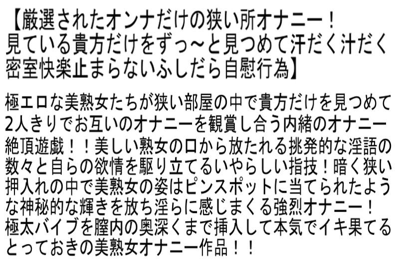 【お得セット】厳選されたオンナだけの昇天オナニーコレクション の画像19