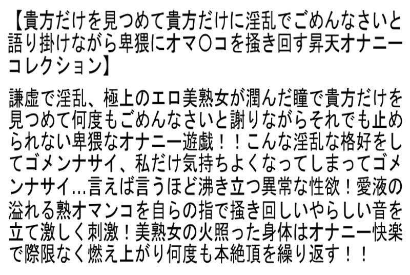 【お得セット】厳選されたオンナだけの昇天オナニーコレクション の画像17