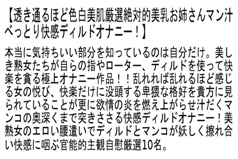 【お得セット】厳選されたオンナだけの昇天オナニーコレクション の画像15