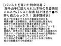 【お得セット】パンストを穿いた特命秘書part1,2・発情4SEX 篠田あゆみ 波多野結衣 6