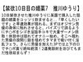 【お得セット】禁欲10日目の媚薬 風間ゆみ 推川ゆうり 桜井彩 4