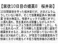 【お得セット】禁欲10日目の媚薬 風間ゆみ 推川ゆうり 桜井彩 6