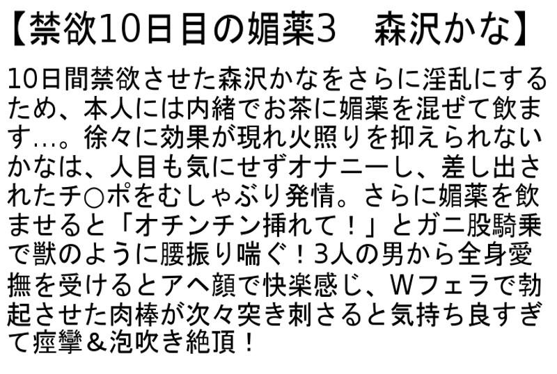 【お得セット】禁欲10日目の媚薬 森沢かな 今井真由美 波多野結衣 の画像19