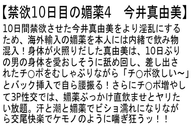 【お得セット】禁欲10日目の媚薬 森沢かな 今井真由美 波多野結衣 の画像17