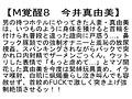 【お得セット】M覚醒 涼南佳奈 今井真由美 森沢かな 4