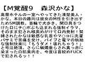 【お得セット】M覚醒 涼南佳奈 今井真由美 森沢かな 6
