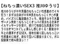 【お得セット】ねちっ濃いSEX3・僕が愛したリアルダッチドール2・推川ゆうりチ○ポ狂いのガニ股腰振り4SEX 推川ゆうり(2)
