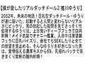 【お得セット】ねちっ濃いSEX3・僕が愛したリアルダッチドール2・推川ゆうりチ○ポ狂いのガニ股腰振り4SEX 推川ゆうり(4)