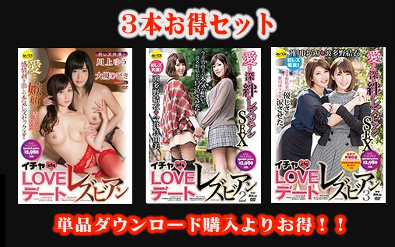 【お得セット】イチャLOVEレズビアンデート・2・3 パッケージ画像