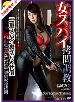 【お得セット】女スパイ拷問調教 結城みさ 妃乃ひかり 武井麻希