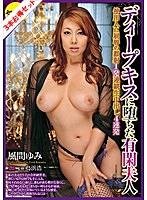 【お得セット】ディープキスに堕ちた有閑夫人 風間ゆみ 椎名ゆな 小早川玲子 ダウンロード