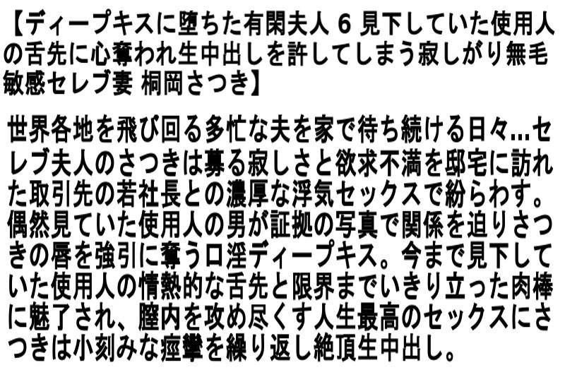 【お得セット】ディープキスに堕ちた有閑夫人 翔田千里 桐岡さつき 宮部涼花