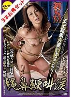 【お得セット】初SM 松下美香 如月冴子 夢華さら