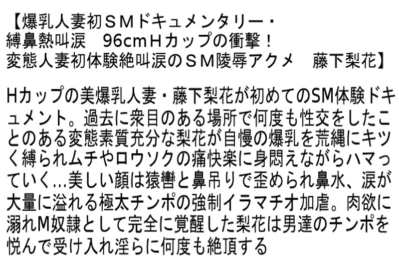 【お得セット】初SM 藤下梨花 近藤郁美 尾崎佐羽 の画像19