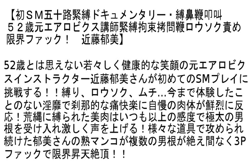 【お得セット】初SM 藤下梨花 近藤郁美 尾崎佐羽 の画像17