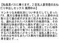 【お得セット】私痴漢バスに乗ります。 湊莉久 風間ゆみ 愛乃ゆな(4)