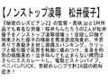 【お得セット】ノンストップ凌辱 松井優子 大槻ひびき 荻野舞 2
