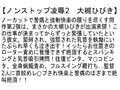 【お得セット】ノンストップ凌辱 松井優子 大槻ひびき 荻野舞 4