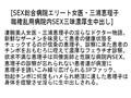 【お得セット】SEX総合病院 村上涼子 三浦恵理子 大橋ひとみ 4