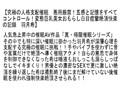 【お得セット】真・極限催眠 新山かえで&朝倉ことみ 美泉咲&山本美和子 羽月希 6
