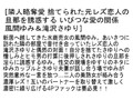 [STCETD-039] 【お得セット】都内私立学園の現役女子校生・露恥裏W悦楽マダム・隣人略奪愛 風間ゆみ