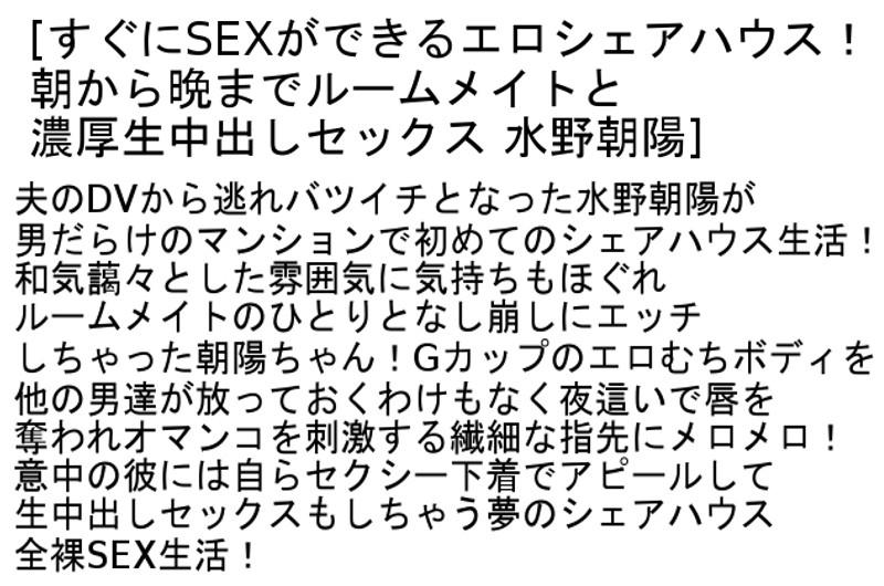 【お得セット】すぐにSEXができるエロシェアハウス! 水野朝陽 桜木えみ香 白井ユリ の画像19