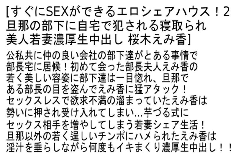 【お得セット】すぐにSEXができるエロシェアハウス! 水野朝陽 桜木えみ香 白井ユリ の画像17