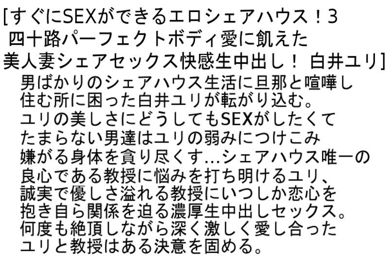 【お得セット】すぐにSEXができるエロシェアハウス! 水野朝陽 桜木えみ香 白井ユリ の画像15