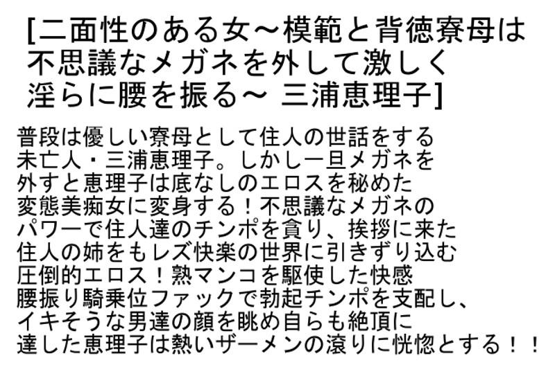 【お得セット】二面性のある女 三浦恵理子 風間ゆみ 森下麻子 結城みさ の画像19