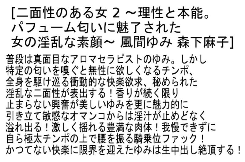 【お得セット】二面性のある女 三浦恵理子 風間ゆみ 森下麻子 結城みさ の画像17