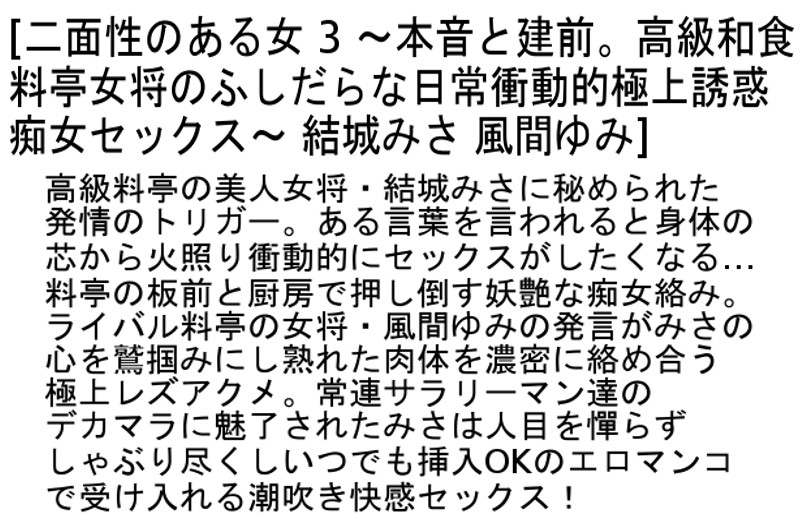 【お得セット】二面性のある女 三浦恵理子 風間ゆみ 森下麻子 結城みさ の画像15