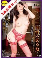【お得セット】二面性のある女 三浦恵理子 風間ゆみ 森下麻子 結城みさ ダウンロード