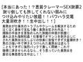 【お得セット】本当にあった!?悪質クレーマーSEX謝罪 4