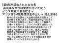 【お得セット】軟体五十路熟女・真性M令嬢猟奇の館・緊縛SM調教された女社長 6
