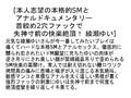 【お得セット】転落した美人秘書・本人志望の本格的SMとアナルドキュメンタリー・SM志願の夫と嫁 4