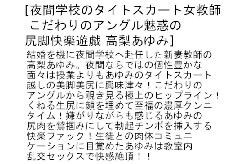 【お得セット】夜間学校のタイトスカート女教師・宇佐美なな主演初監督作・寝取られた花嫁