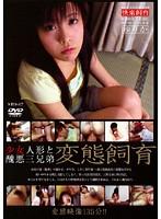 (std07)[STD-007] 少女人形と醜悪三兄弟 変態飼育 ダウンロード