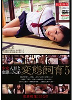 (std00014)[STD-014] 少女人形と変態三兄弟 変態飼育5 ダウンロード