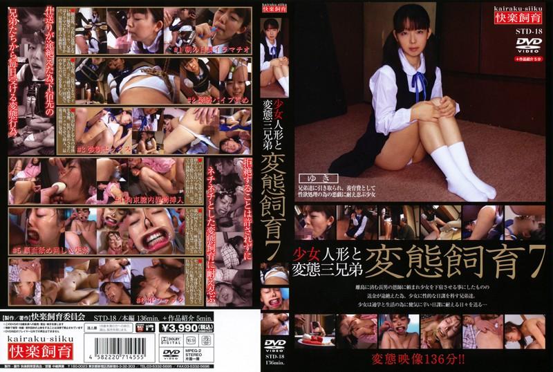 (std00018)[STD-018] 少女人形と変態三兄弟 変態飼育7 ダウンロード