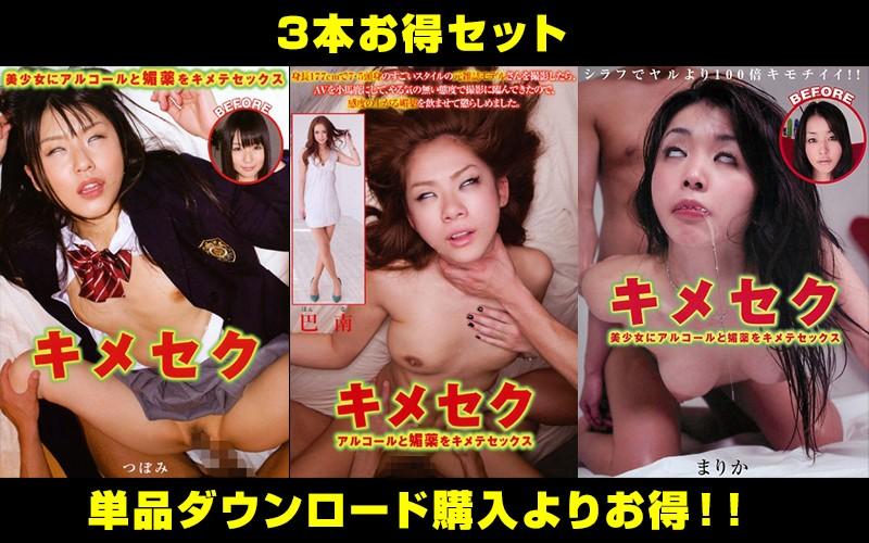 泥酔のOL、つぼみ出演のクンニ無料動画像。【お得セット】まとめて抜ける!