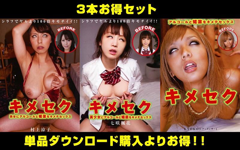 泥酔のOL、KYOKO出演のクンニ無料動画像。【お得セット】まとめて抜ける!