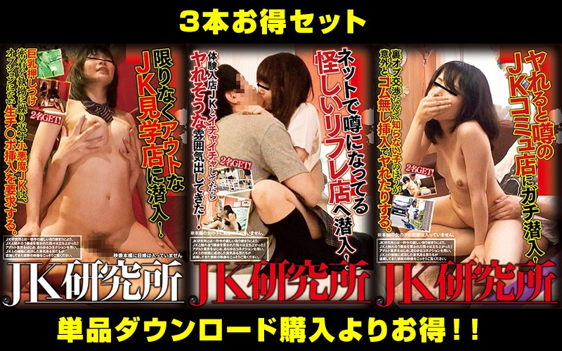[STDDT-012] 【お得セット】まとめて抜ける!女子校研究所3本セットVOL1