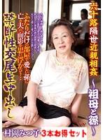【お得セット】六十路隔世近親相姦1・2・4 村岡みつ子 船木加寿子 栗本幸恵