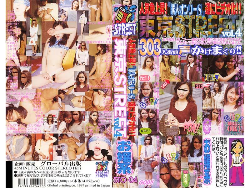 (sto004)[STO-004] 東京STREET お嬢系 ダウンロード