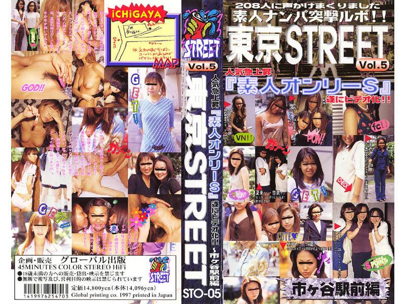 (sto005)[STO-005] 東京STREET 市ヶ谷駅前編 ダウンロード
