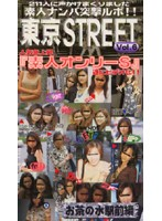 (sto006)[STO-006] 東京STREET お茶の水駅前編 ダウンロード